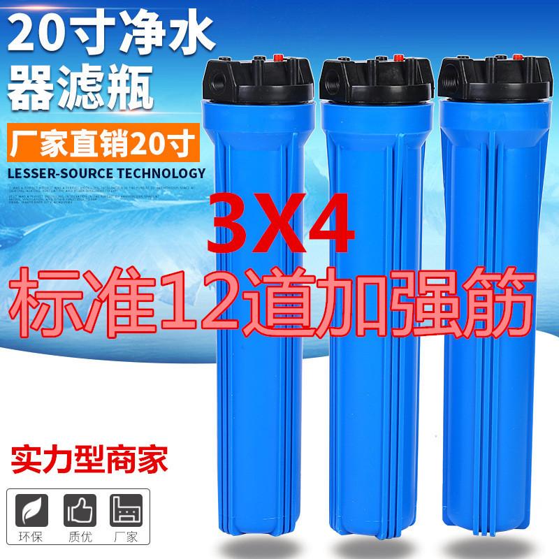 20寸滤桶20寸蓝色滤瓶售水机滤瓶商用前置滤瓶过滤器4分 6分 1寸