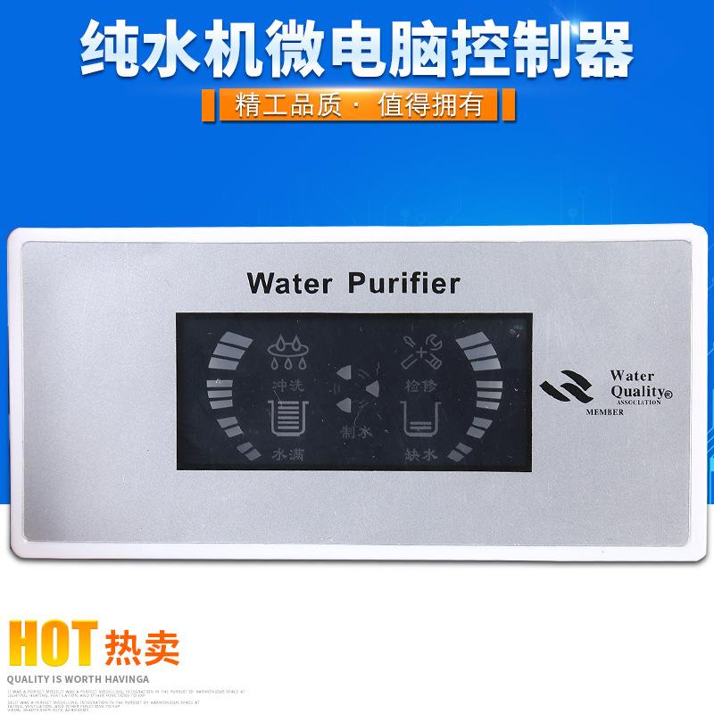 厂家直销 纯水机微电脑控制器控制面板微电脑控制显示板批发