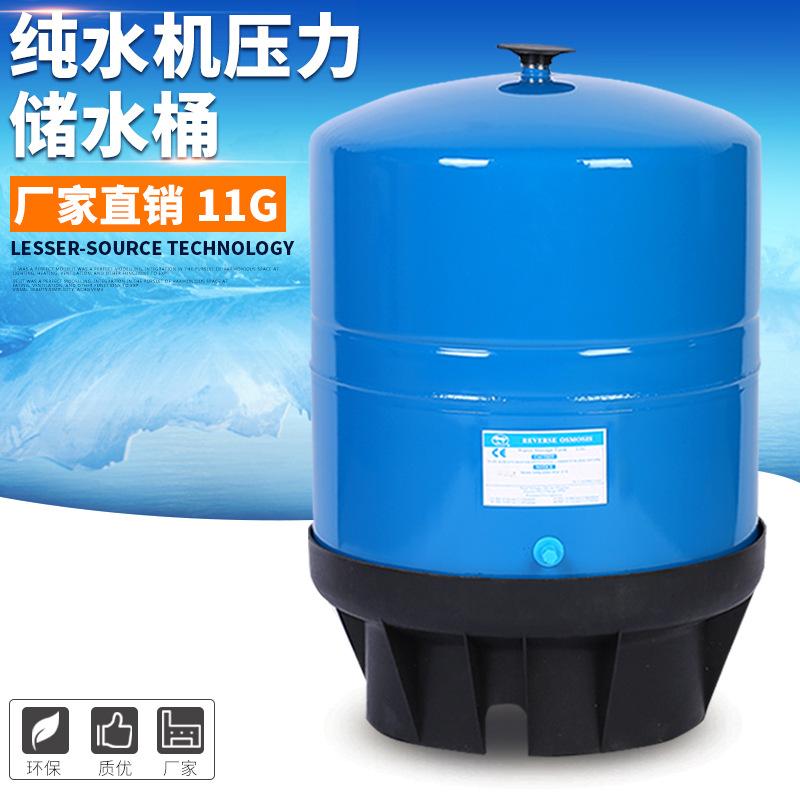 厂家直销 11G碳钢纯水机压力储水桶商用纯水机直饮机万博maxbet官网下载官网批发
