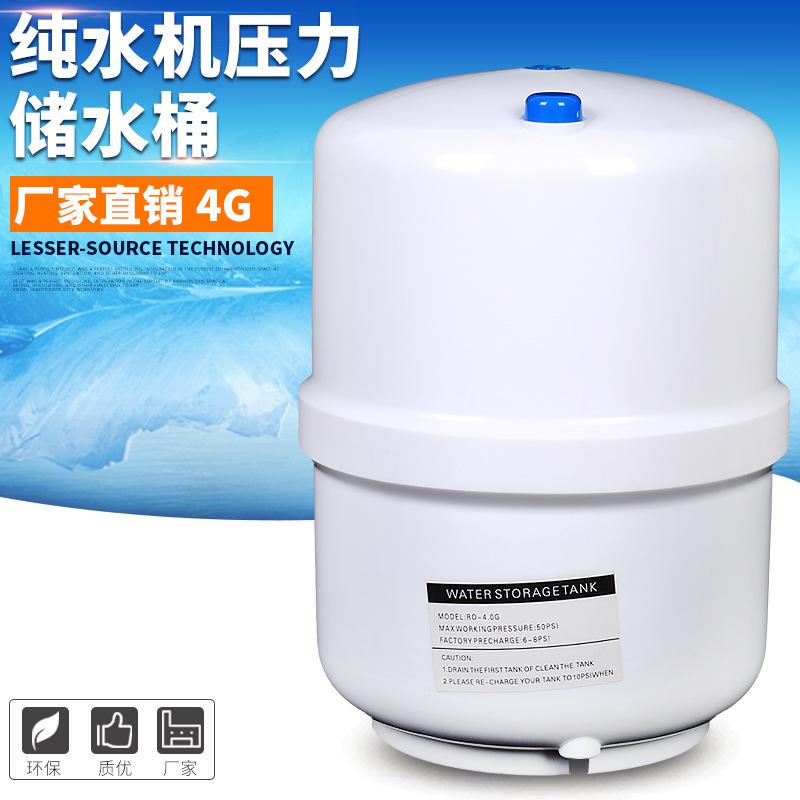 厂家直销 4G纯水机压力储水桶RO反渗透纯水机水桶压力桶批发