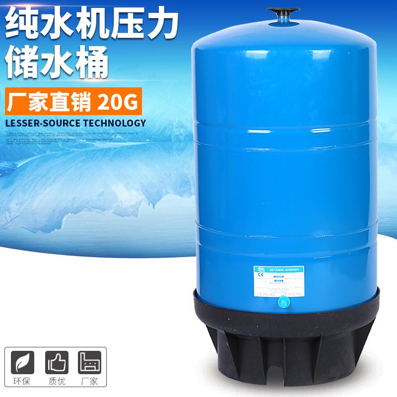 11G20G6加仑纯水机压力桶碳钢储水桶蓝色 纯水机万博maxbet官网下载官网储水桶批发