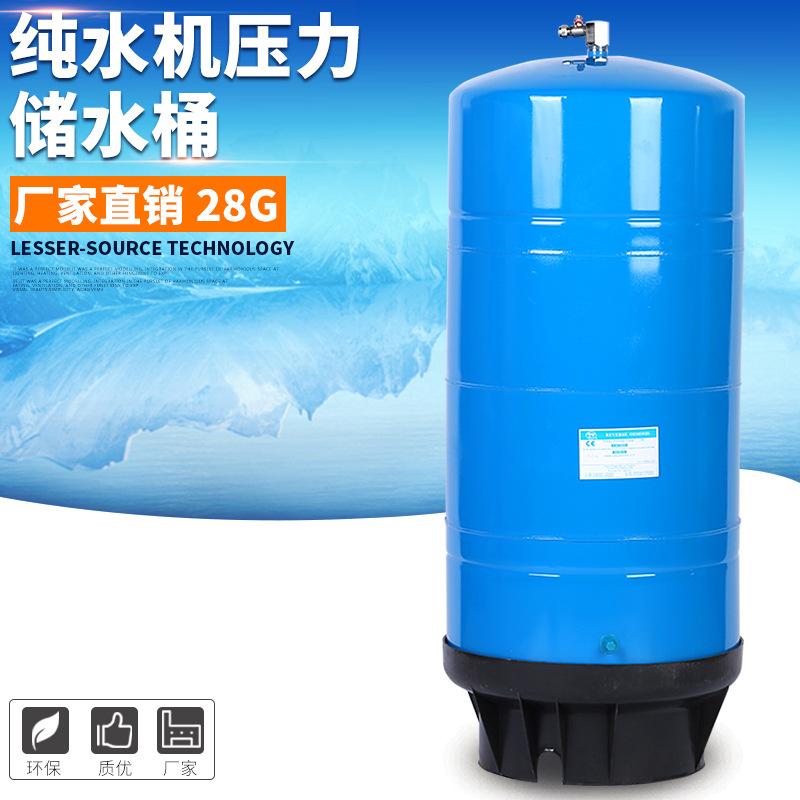 厂家直销 28G碳钢烤漆纯水机压力储水桶反渗透设备RO机压力桶批发