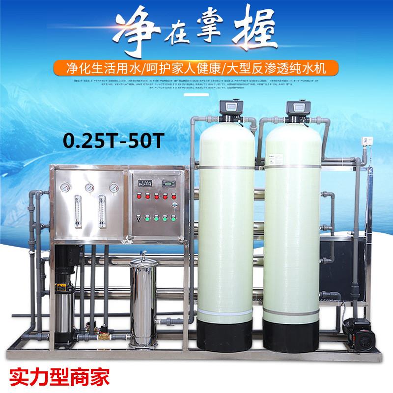 支持定制水处理设备RO反渗透设备大型纯水机工业万博maxbet官网下载官网商用去离子