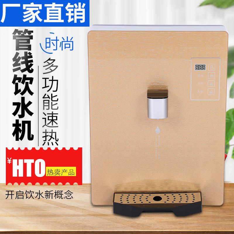 厂家直销多功能管线速热饮水机童锁保护 家用壁挂速热饮水机 批发