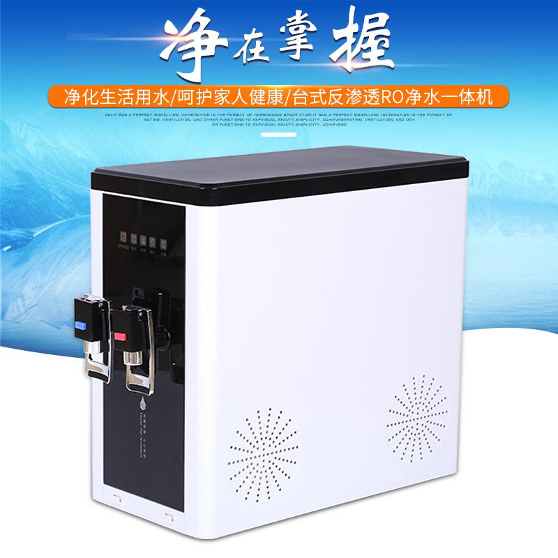 厂家直销 台式反渗透RO净水一体机家用直饮加热冷热一体机批发